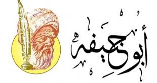 ابو حنيفة