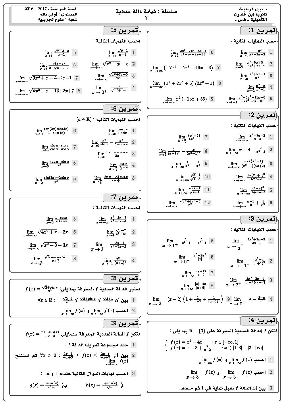 رياضيات الأولى باك علوم تجريبية