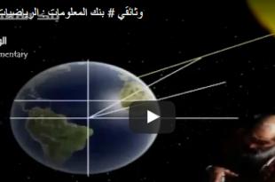 فيديو فلم وتائقي الرياضيات والحضارة