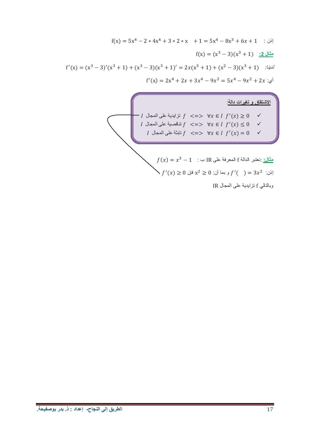 دروس الرياضيات : ملخص دروس الرياضيات الأولى باك | الأولى باك ادب