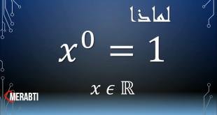 لماذا أي عدد أس صفر يساوي واحد ؟