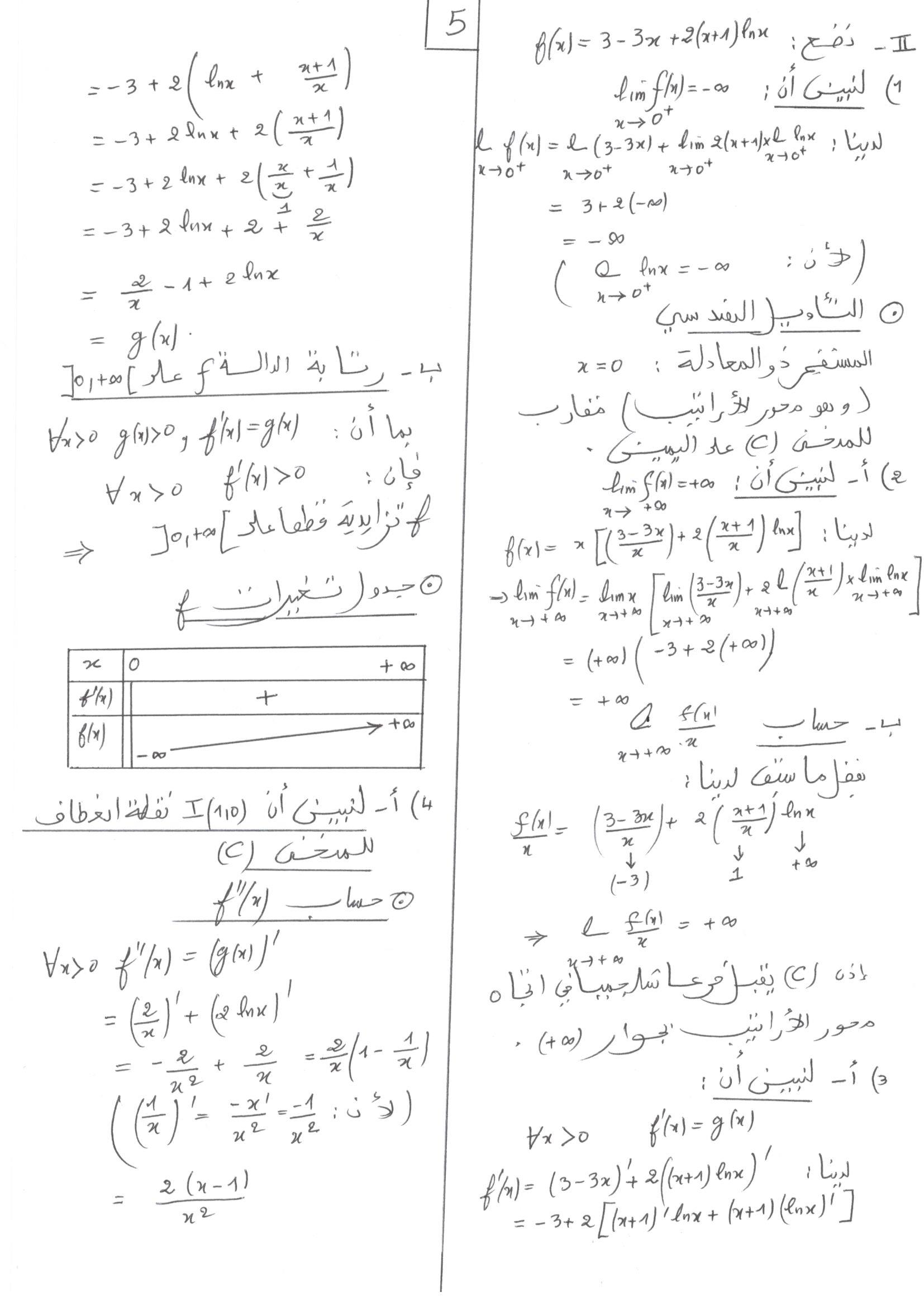 امتحانات وطنية : تصحيح وطني الرياضيات 2016 الدورة الإستدراكية | الثانية باك  PC و SVT – Doross.ma دروس المغرب