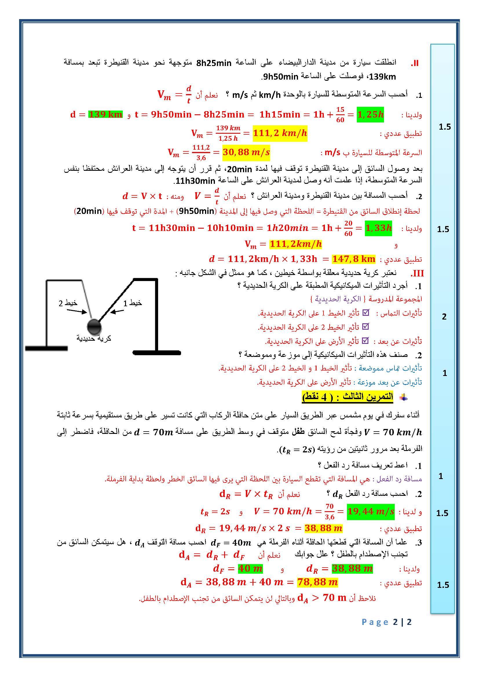 فروض الفيزياء : فرض محروس 1 + التصحيح الدورة الثانية    الثالثة إعدادي