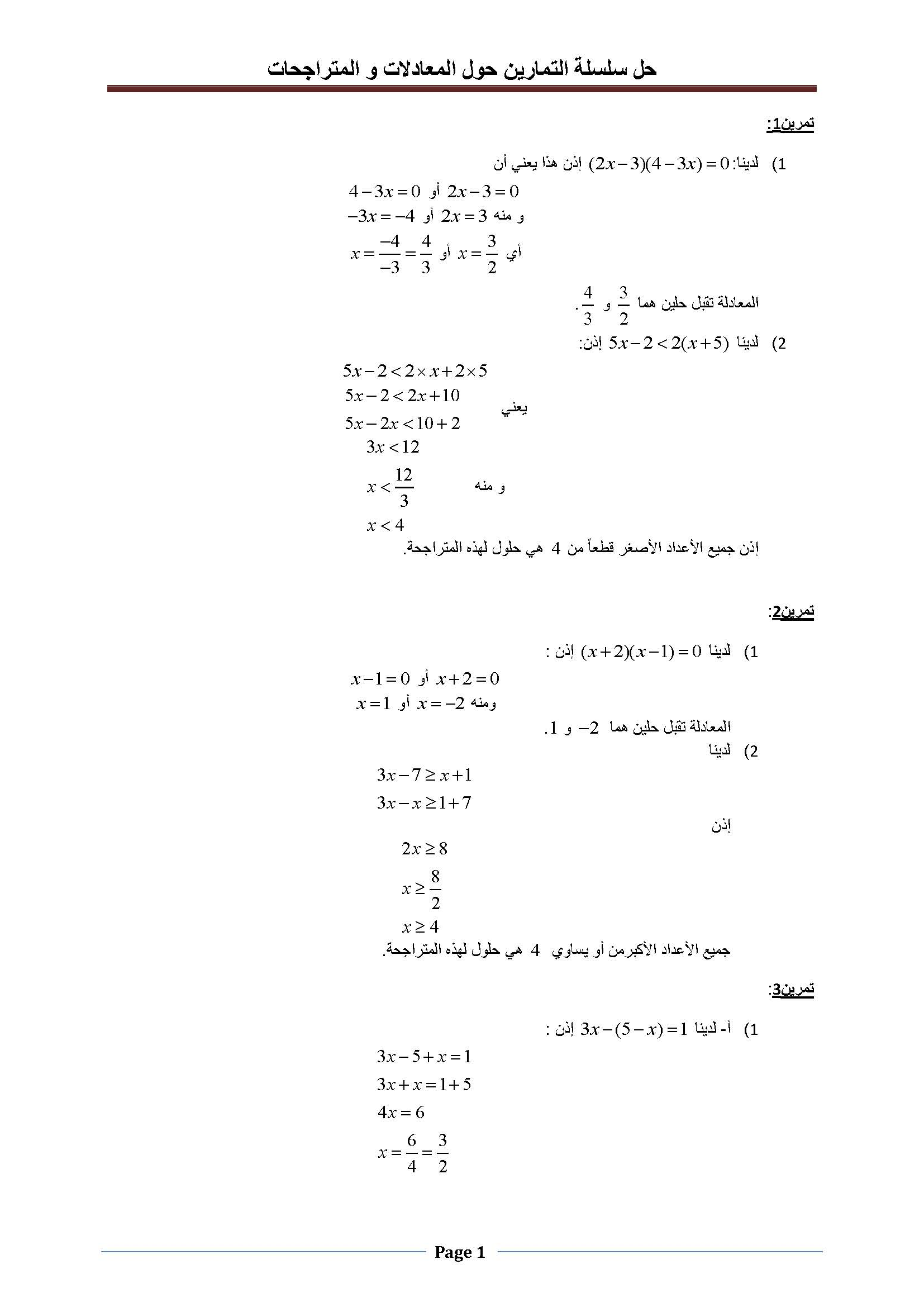 تمارين و حلول : المعادلات و المتراجحات | الثالثة إعدادي
