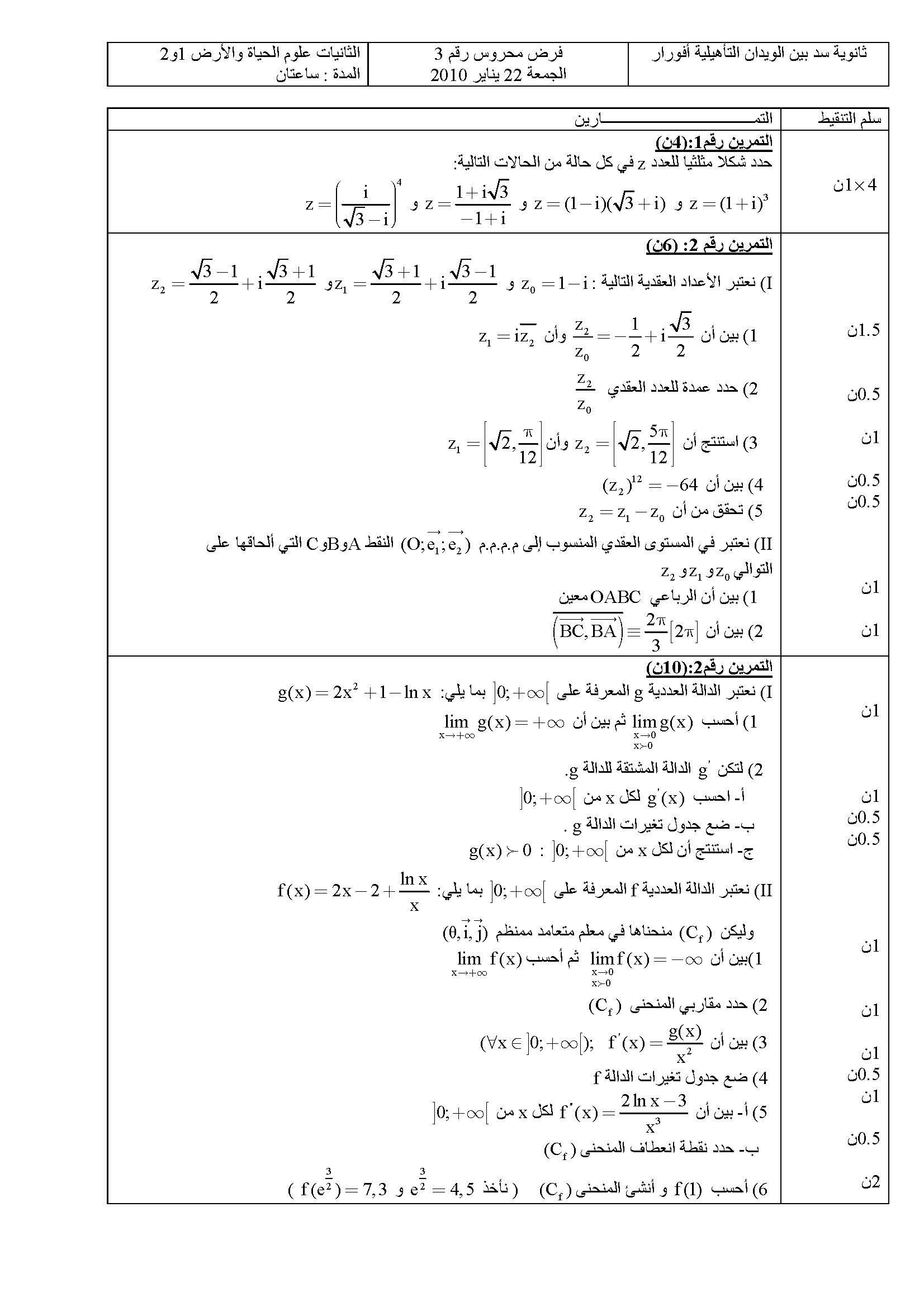رياضيات الثانية باك علوم