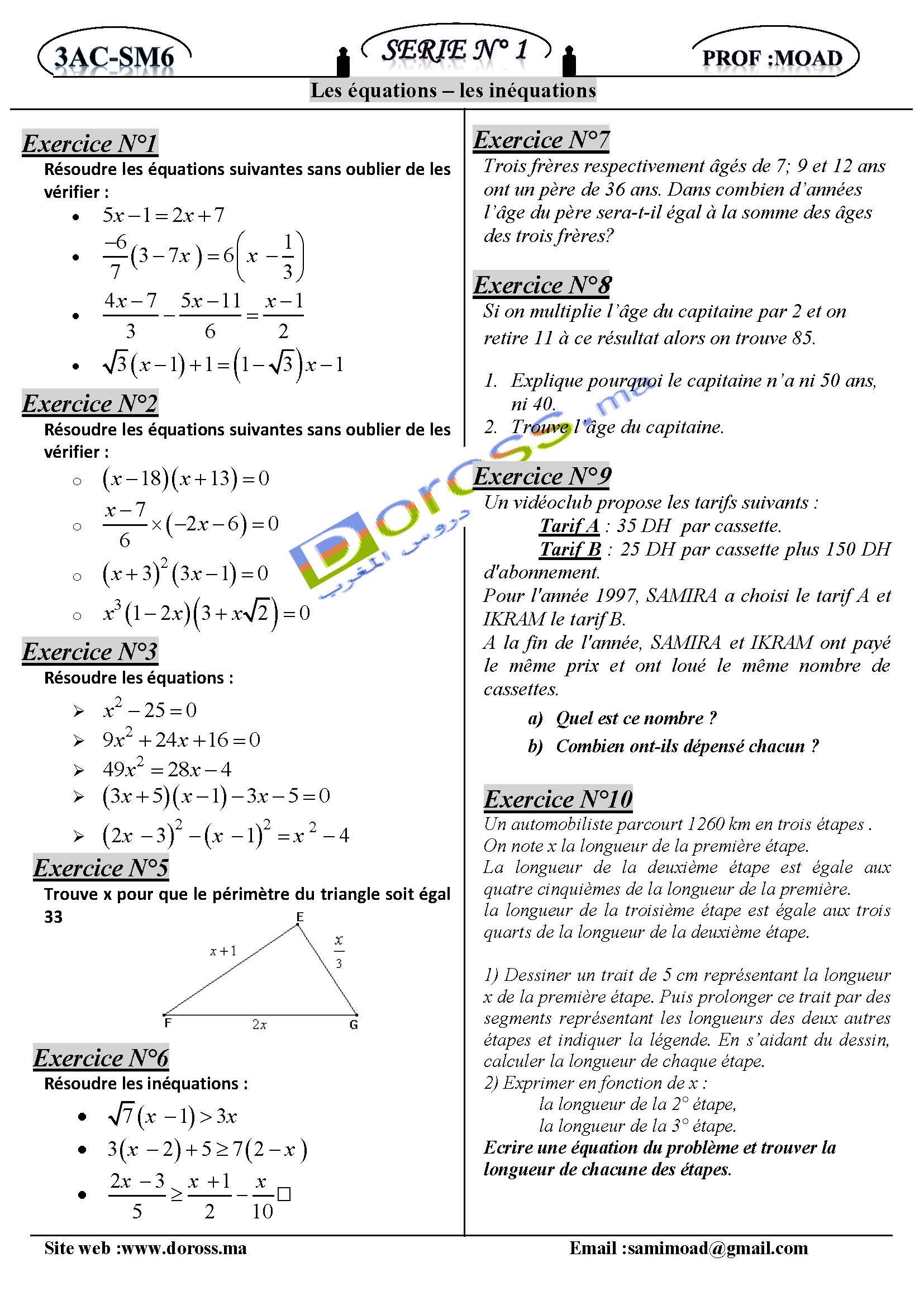 رياضيات الثالة إعدادي خيار فرنسي