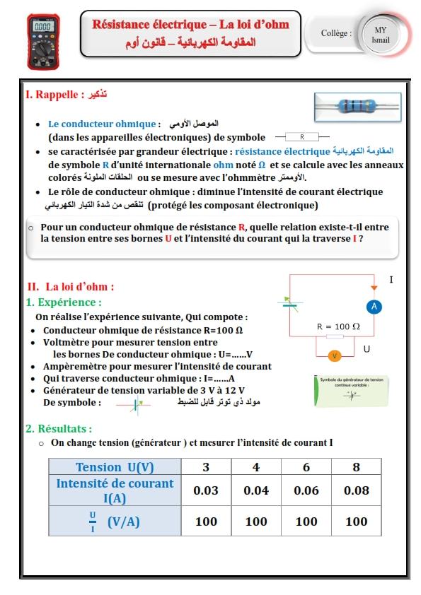 دروس الفيزياء : قانون أوم - فرنسي | الثالثة إعدادي خيار فرنسي