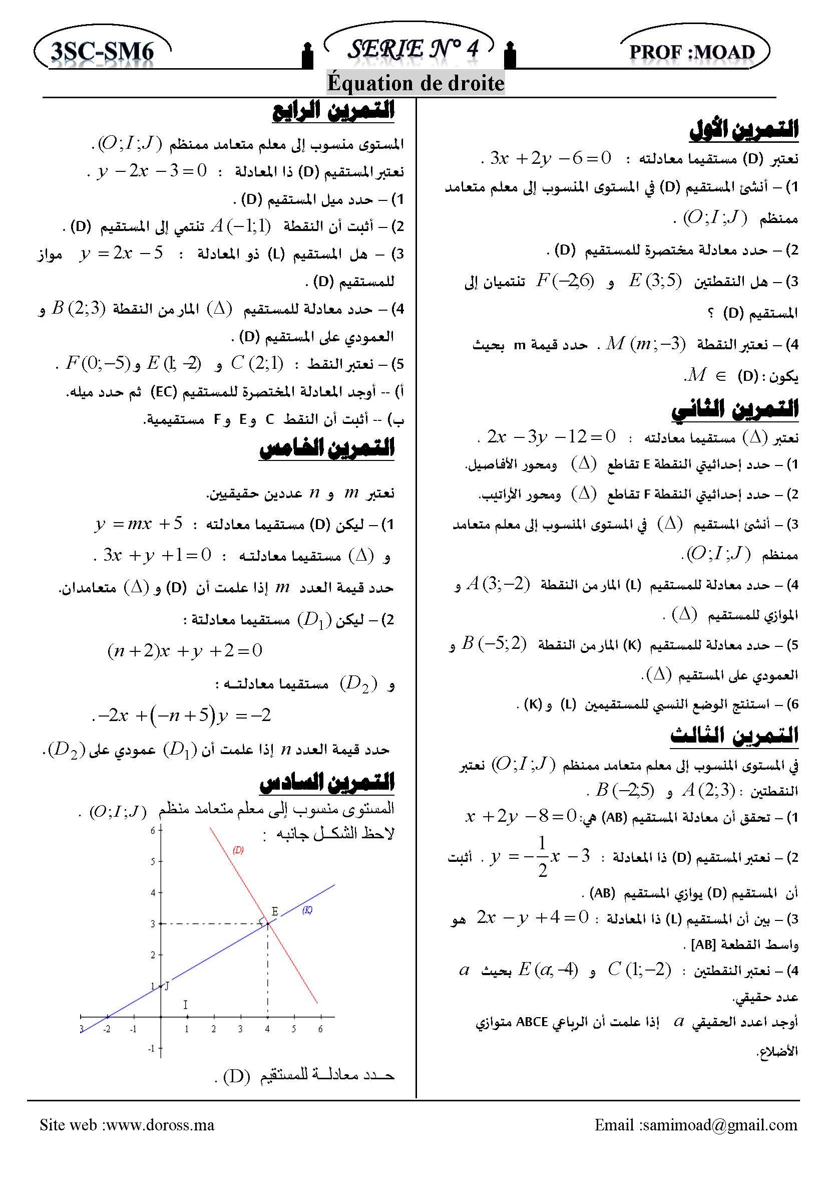 تمارين الرياضيات:معادلة المستقيم | الثالثة إعدادي