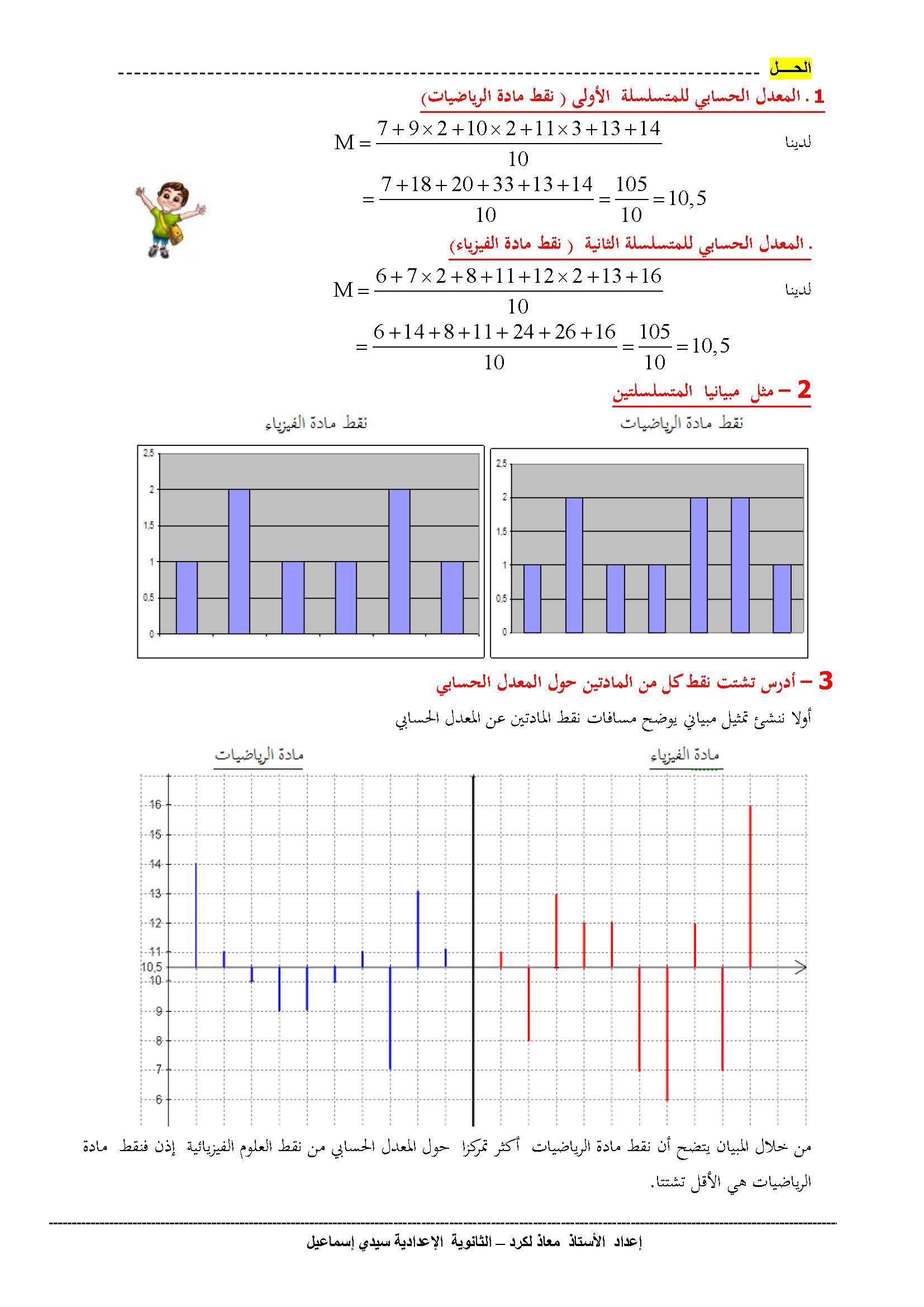 دروس الرياضيات: الإحصاء + تطبيقات | الثالثة إعدادي