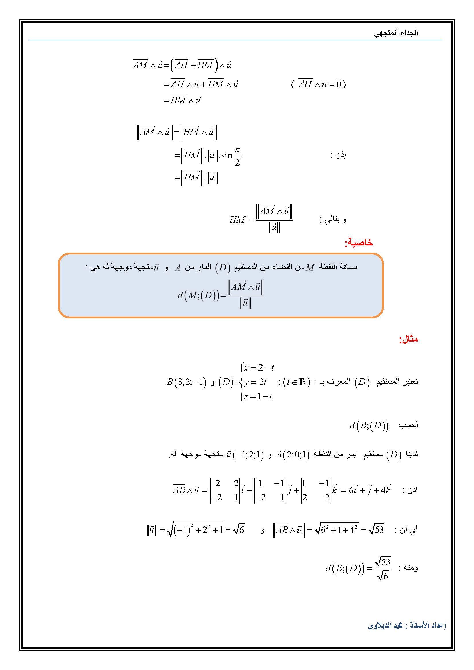 دروس الرياضيات :الجداء المتجهي + تطبيقات| الثانية باك علوم